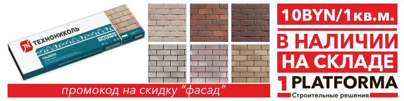 Скидки на фасадные материалы