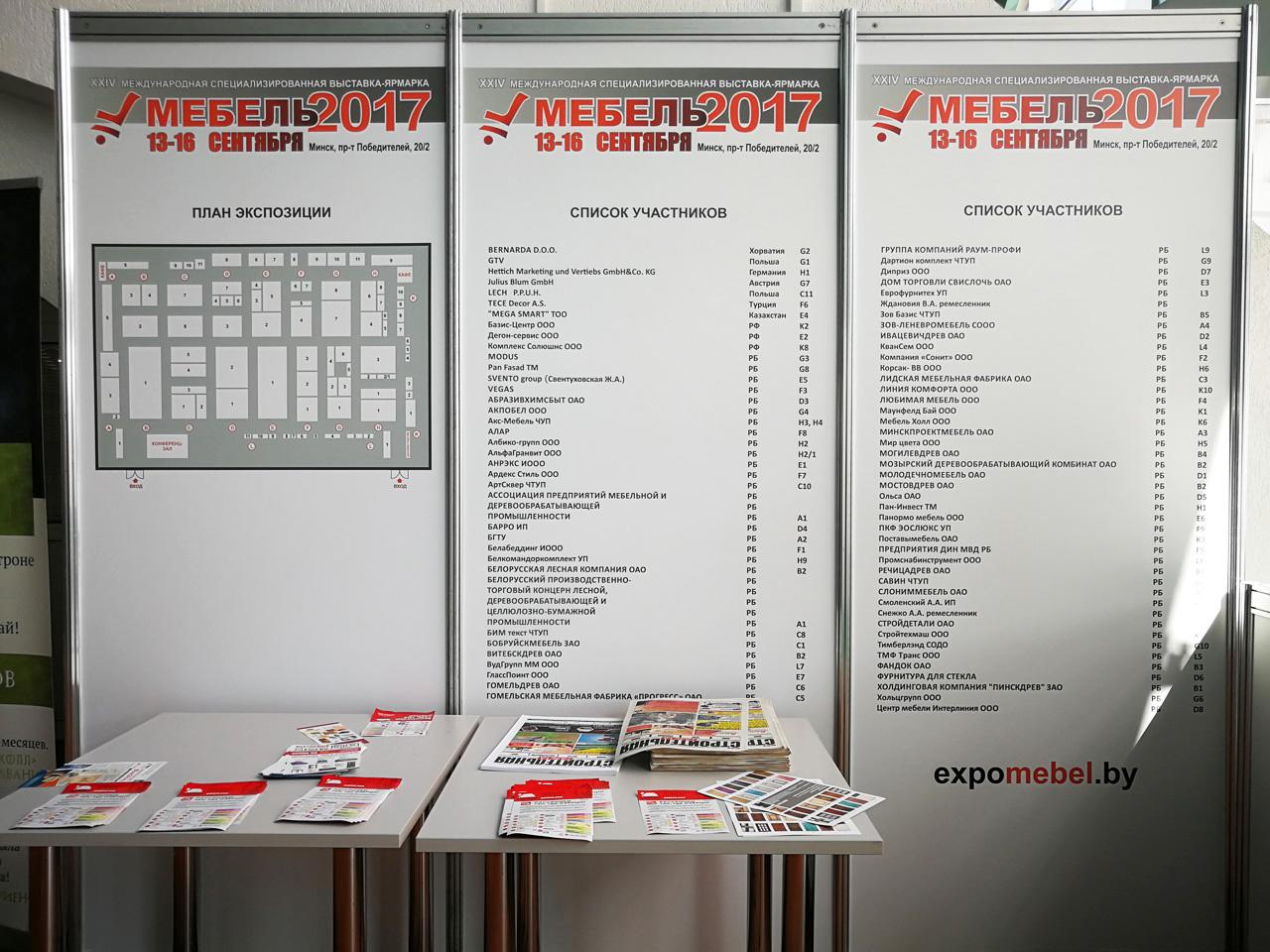 выставка мебели минск