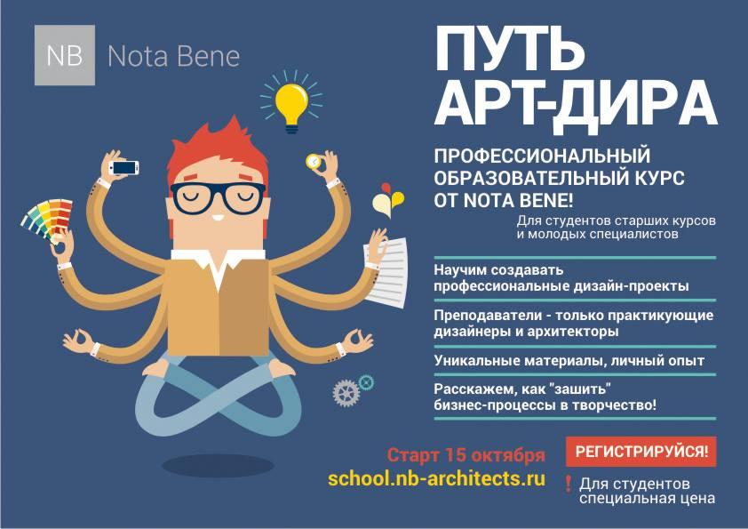 Студия архитектуры и интерьера Nota Bene объявляет набор слушателей на профессиональный образовательный курс «Путь арт-дира»!