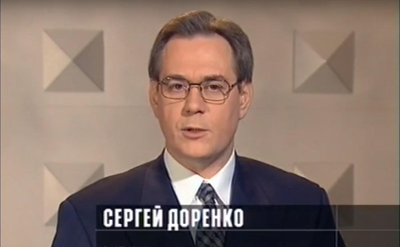 Недвижимость журналиста Сергея Доренко